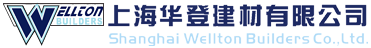 上海华登建材有限公司